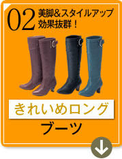 boots_02_on