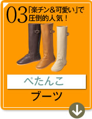 boots_03_on
