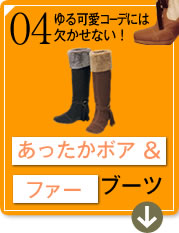 boots_04_on